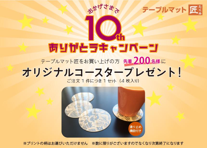 ありがとうキャンペーン オリジナルコースタープレゼント